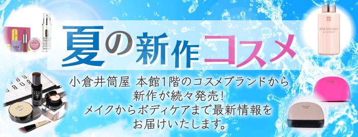 夏の新作コスメ&ポーチ 2020年7月8日(水)~14日(火) ■小倉店本館1階、2階
