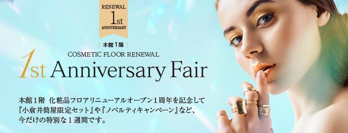 【本館1階】コスメフロアリニューアル  1st Anniversaryフェア 2020年7月8日(水)~14日(火) ■小倉店本館1階