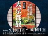 【第42回】大京都展