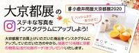 大京都展のステキな写真をインスタグラムにアップしよう! 2020年9月30日(水)午前10時~10月6日(火)午後5時まで ■小倉店本館8階 催場