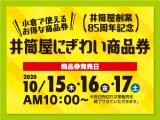 【井筒屋創業85周年記念】井筒屋にぎわい商品券
