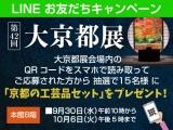 第42回 大京都展会場内限定 LINEキャンペーン