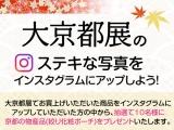 大京都展のステキな写真をインスタグラムにアップしよう!