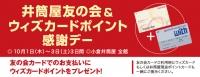 井筒屋友の会+ウィズカードポイント感謝デー 2020年10月1日(木)~3日(土) [3日間限り] ■小倉店全館