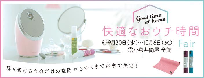 快適なおウチ時間 Fair 2020年9月30日(水)~10月6日(火) ■小倉店全館