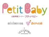 出産準備コーナー〈PetitBaby〉 プティベビーからのお知らせ『えらんで Baby』