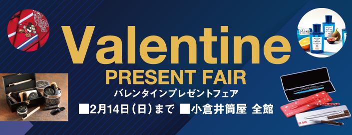 バレンタイン プレゼントフェア 2021年2月14日(日)まで ■小倉店全館