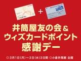 井筒屋友の会+ウィズカードポイント感謝デー