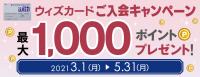 ウィズカード ご入会キャンペーン 2021年3月1日(月)~5月31日(月)