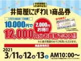 【井筒屋開店85周年記念】井筒屋にぎわい商品券