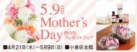 母の日プレゼントフェア 2021年4月21日(水)~5月9日(日) ■小倉店全館