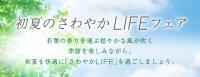 初夏のさわやかLIFEフェア 2021年4月21日(水)~5月4日(火・祝) ■小倉店各階