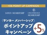 〈サンヨーメンバーシップ〉ポイントアップフェア +5%ポイントキャンペーン