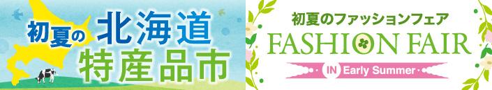 初夏の北海道特産品市/初夏のファッションバザール