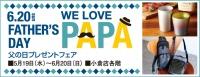 父の日プレゼントフェア ~6月20日(日)まで ■小倉店各階