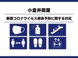 【小倉井筒屋】新型コロナウイルス感染予防に関する対応