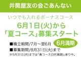 いつでも入れるボーナスコース 6月1日(火)から 「夏コース」募集スタート【6月満期】