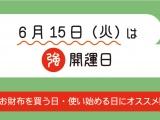 【6月15日は開運日】 天赦日×一粒万倍日