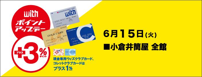 ウィズカードポイントアップデー 2021年6月15日(火) ■小倉店全館