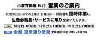 【小倉井筒屋】緊急事態宣言延長に伴う営業フロア変更のお知らせ