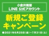 【小倉井筒屋LINE公式アカウント】新規ご登録キャンペーン