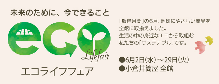 エコライフフェア 2021年6月2日(水)~29日(火) ■小倉店全館