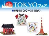 【本館7階こども服フロア】イイモノニッポン!TOKYOフェア
