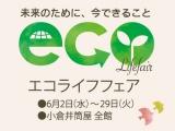 エコライフフェア