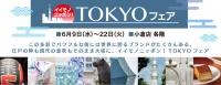 TOKYOフェア 2021年6月9日(水)~22日(火) ■小倉店各階