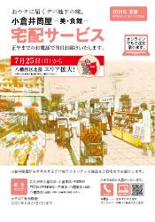 美・食館 宅配サービス(夏版)