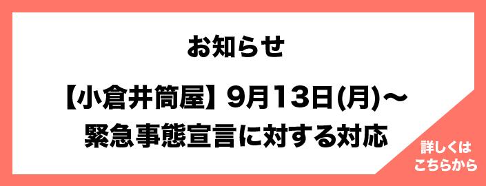 【小倉井筒屋】9月13日(月) 〜 緊急事態宣言に対する対応
