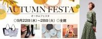 オータムフェスタ 2021年9月22日(水)~28日(火) ■小倉店全館