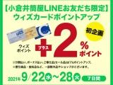 【小倉井筒屋LINEお友だち限定】ウィズカードポイントアップ