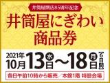 井筒屋開店85周年記念 井筒屋にぎわい商品券