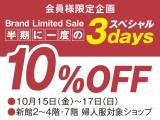 [会員様限定企画] Brand Limited Sale 半期に一度のスペシャル3days