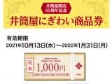 【2022年1月31日(月)までご利用いただけます】井筒屋開店85周年記念 井筒屋にぎわい商品券