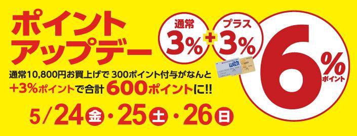 ポイントアップデー 2019年5月24日(金)~26日(日) ■山口店全館