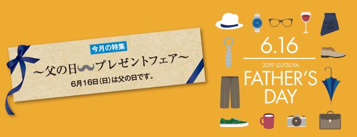 〜父の日プレゼントフェア~ ■山口店4階