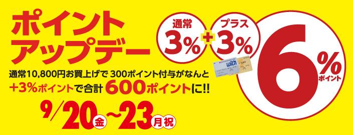 ポイントアップデー 2019年9月20日(金)~23日(月・祝) [4日間限り] ■山口店全館
