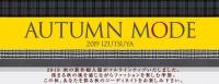 AUTUMN MODE ■山口店 各階