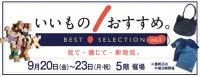 BEST SELECTION vol.3 いいもの!おすすめ。 2019年9月20日(金)~23日(月・祝) ※最終日は午後5時閉場 ■山口店5階 催場