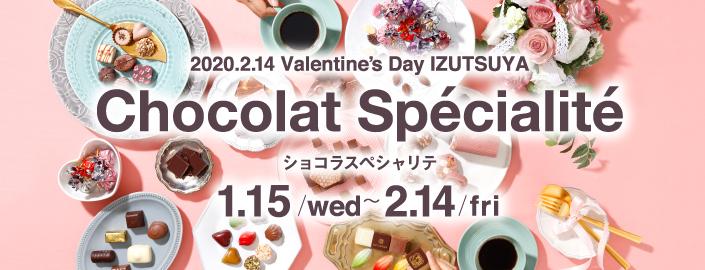 ショコラスペシャリテ 2020年1月15日(水)~2月14日(金) ■山口店1階 洋菓子特設会場