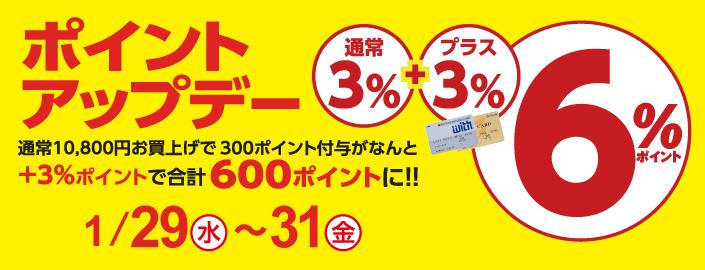 ポイントアップデー 2020年1月29日(水)~31日(金) [3日間限り] ■山口店全館