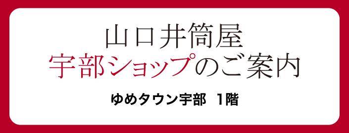 山口井筒屋 宇部ショップ ■ゆめタウン宇部 1階
