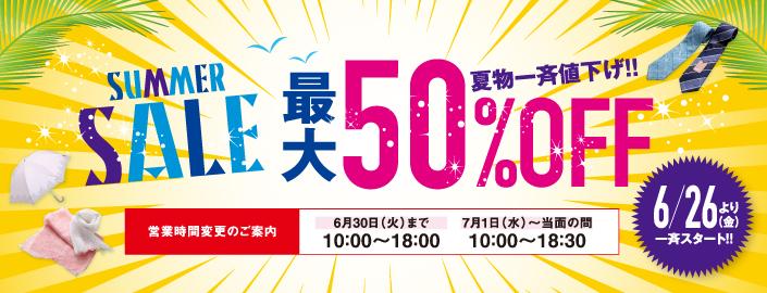 SUMMER SALE 2020年6月26日(金)より一斉スタート ■山口店全館
