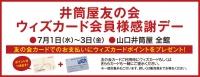 井筒屋友の会 会員感謝デー 2020年7月1日(水)~3日(金) [3日間限り] ■山口店全館