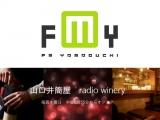 山口井筒屋 ラジオワイナリー