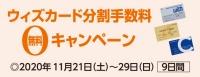 ウィズカード分割手数料無料キャンペーン 2020年11月21日(土)~29日(日) [9日間限り]