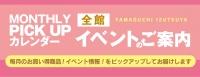 [全館]イベントのご案内 2021年2月16日(火)~28日(日) ■山口店全館