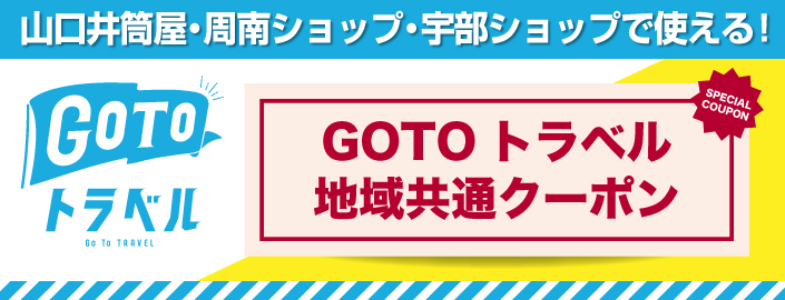山口井筒屋・周南ショップ・宇部ショップで使える「GOTOトラベル地域共通クーポン」!